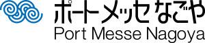 公式 | ポートメッセなごや | 名古屋市国際展示場