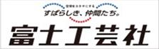 富士工芸社