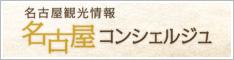 名古屋観光情報公式サイト 名古屋コンシェルジュ