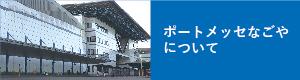 ポートメッセ名古屋について