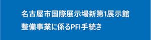 名古屋市国際展示場新第1展示館整備事業に係るPFI手続き
