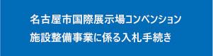 名古屋市国際展示場コンベンション施設整備事業に係る入札手続き