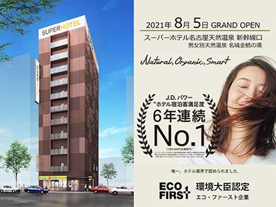 スーパーホテル名古屋天然温泉 新幹線口